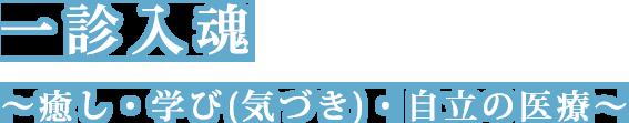 一診入魂 〜癒し・学び(気づき)・自立の医療〜